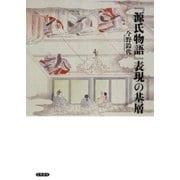 『源氏物語』表現の基層(笠間書院) [電子書籍]
