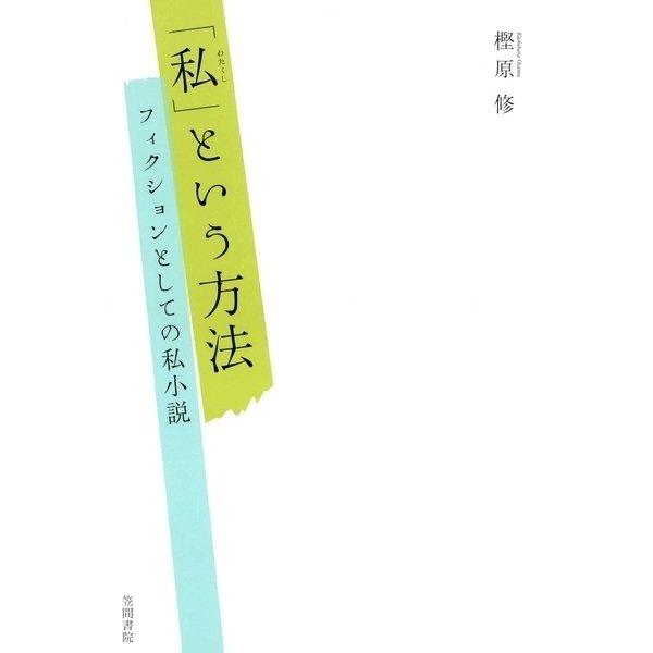 「私」という方法 フィクションとしての私小説(笠間書院) [電子書籍]