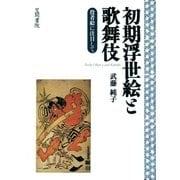 初期浮世絵と歌舞伎(笠間書院) [電子書籍]