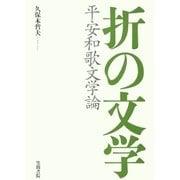 折の文学 平安和歌文学論(笠間書院) [電子書籍]