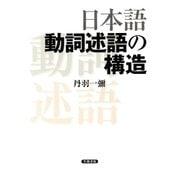 日本語動詞述語の構造(笠間書院) [電子書籍]