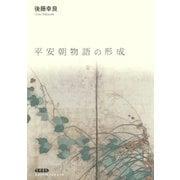 平安朝物語の形成(笠間書院) [電子書籍]