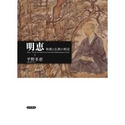 明恵 和歌と仏教の相克(笠間書院) [電子書籍]