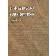 日本語構文の意味と類推拡張(笠間書院) [電子書籍]