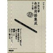 日本文学色彩用語集成 中世編(笠間書院) [電子書籍]