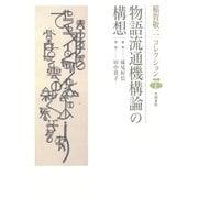 稲賀敬二コレクション<1>物語流通機構論の構想(笠間書院) [電子書籍]