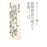 稲賀敬二コレクション<2>前期物語の成立と変貌(笠間書院) [電子書籍]