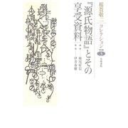 稲賀敬二コレクション<3>『源氏物語』とその享受資料(笠間書院) [電子書籍]