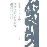 稲賀敬二コレクション<4>後期物語への多彩な視点(笠間書院) [電子書籍]