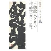 稲賀敬二コレクション<5>王朝歌人とその作品世界(笠間書院) [電子書籍]