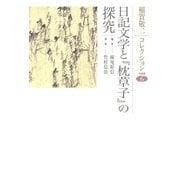 稲賀敬二コレクション<6>日記文学と『枕草子』の探究(笠間書院) [電子書籍]