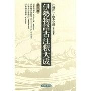 伊勢物語古注釈大成<第2巻>(笠間書院) [電子書籍]