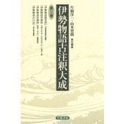 伊勢物語古注釈大成<第3巻>(笠間書院) [電子書籍]