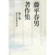 藤平春男著作集<第1巻>新古今歌風の形成(笠間書院) [電子書籍]