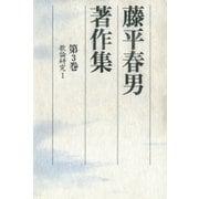 藤平春男著作集<第3巻>歌論研究1(笠間書院) [電子書籍]