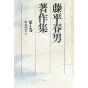 藤平春男著作集<第4巻>歌論研究2(笠間書院) [電子書籍]