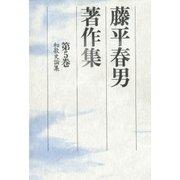 藤平春男著作集<第5巻>和歌史論集(笠間書院) [電子書籍]