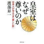 皇室はなぜ尊いのか 日本人が守るべき「美しい虹」(PHP研究所) [電子書籍]