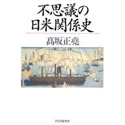 不思議の日米関係史(PHP研究所) [電子書籍]