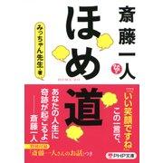 斎藤一人 ほめ道(PHP文庫)(PHP研究所) [電子書籍]