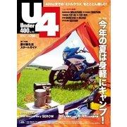 Under400 No.52(クレタパブリッシング) [電子書籍]