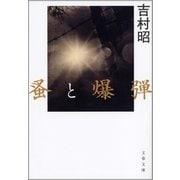 蚤と爆弾(文藝春秋) [電子書籍]