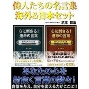偉人たちの名言集 海外&日本セット(ゴマブックス) [電子書籍]