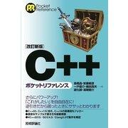 C++ポケットリファレンス 改訂新版 (技術評論社) [電子書籍]