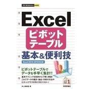 Excelピボットテーブル基本&便利技 Excel2013/(今すぐ使えるかんたんmini) (技術評論社) [電子書籍]