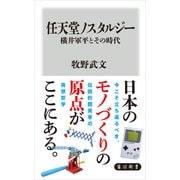 任天堂ノスタルジー 横井軍平とその時代(KADOKAWA /角川書店) [電子書籍]