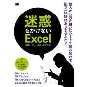 迷惑をかけないExcel(翔泳社) [電子書籍]