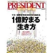 PRESIDENT 2015.6.29号(プレジデント社) [電子書籍]