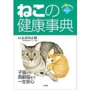 ねこの健康事典 子猫から高齢猫まで一生安心(小学館) [電子書籍]
