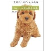 犬のことがすぐわかる本 「かわいい犬の医学事典」(小学館) [電子書籍]
