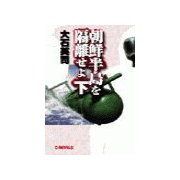 朝鮮半島を隔離せよ 下(中央公論新社) [電子書籍]