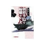 朝鮮半島を隔離せよ 上(中央公論新社) [電子書籍]