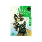 風のケアル1 - 暁を告げる鐘(中央公論新社) [電子書籍]
