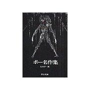 ポー名作集(中央公論新社) [電子書籍]
