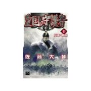 皇国の守護者1 - 反逆の戦場(中央公論新社) [電子書籍]