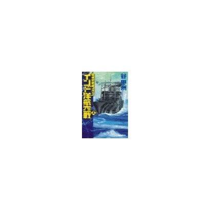 覇者の戦塵1944 - インド洋航空戦 上(中央公論新社) [電子書籍]
