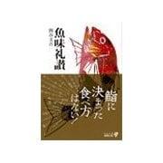 魚味礼讃(中央公論新社) [電子書籍]