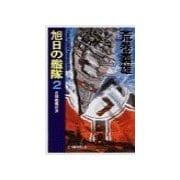 旭日の艦隊2 - 日独戦艦対決(中央公論新社) [電子書籍]