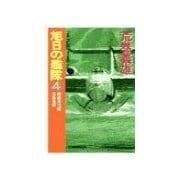 旭日の艦隊4 - 超輸飛行艇白鳳出撃(中央公論新社) [電子書籍]
