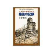 絶後の記録 - 広島原子爆弾の手記(中央公論新社) [電子書籍]