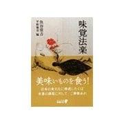 味覚法楽(中央公論新社) [電子書籍]