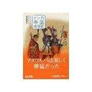インカ帝国遠征記(中央公論新社) [電子書籍]