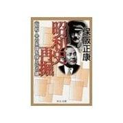 昭和史再掘 - <昭和人>の系譜を探る15の鍵(中央公論新社) [電子書籍]