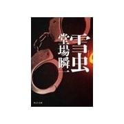 雪虫(中央公論新社) [電子書籍]