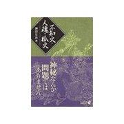 不知火・人魂・狐火(中央公論新社) [電子書籍]