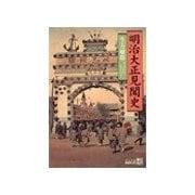 明治大正見聞史(中央公論新社) [電子書籍]